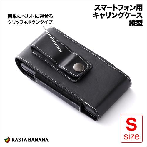 32d74b0f4f ラスタバナナ スマートフォン用キャリングケース 縦型 Sサイズ 簡単にベルトに通せるクリップ+ボタンタイプ RBCA017
